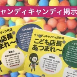川尻店・八代店子ども店長募集☆