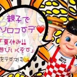 夏休み!!オソロコーデ♡♡