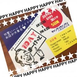 【Happy1day マーケット】のお知らせ♪