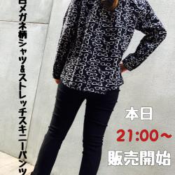 オンラインショップからお知らせ★
