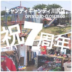 川尻店♪7周年感謝記念祭開催決定♪