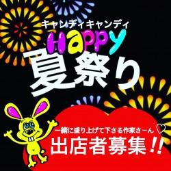 〜キャンディキャンディHappy夏祭り〜出店者募集★