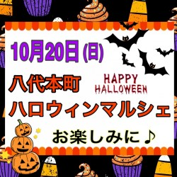 Trick or Treat ♡