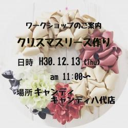 キャンディ八代♡ワークショップ開催決定♡