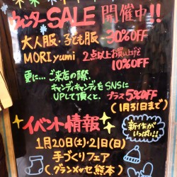 WINTER  SALE開催