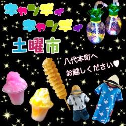 明日は八代でお祭り騒ぎ~!!