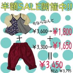 八代店半額SALE開催中!!