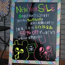 明日までNew Year SALE!