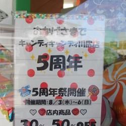 5周年祭好評開催中!!!!