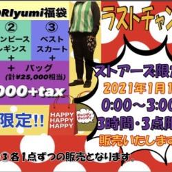 ♪2021年MORIyumi福袋♪